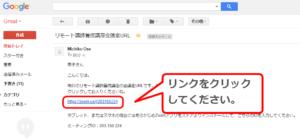 メールで送られてくるZoom会議のリンク