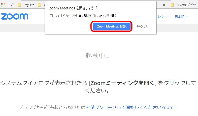 リンクをクリックしてZoom会議に参加する