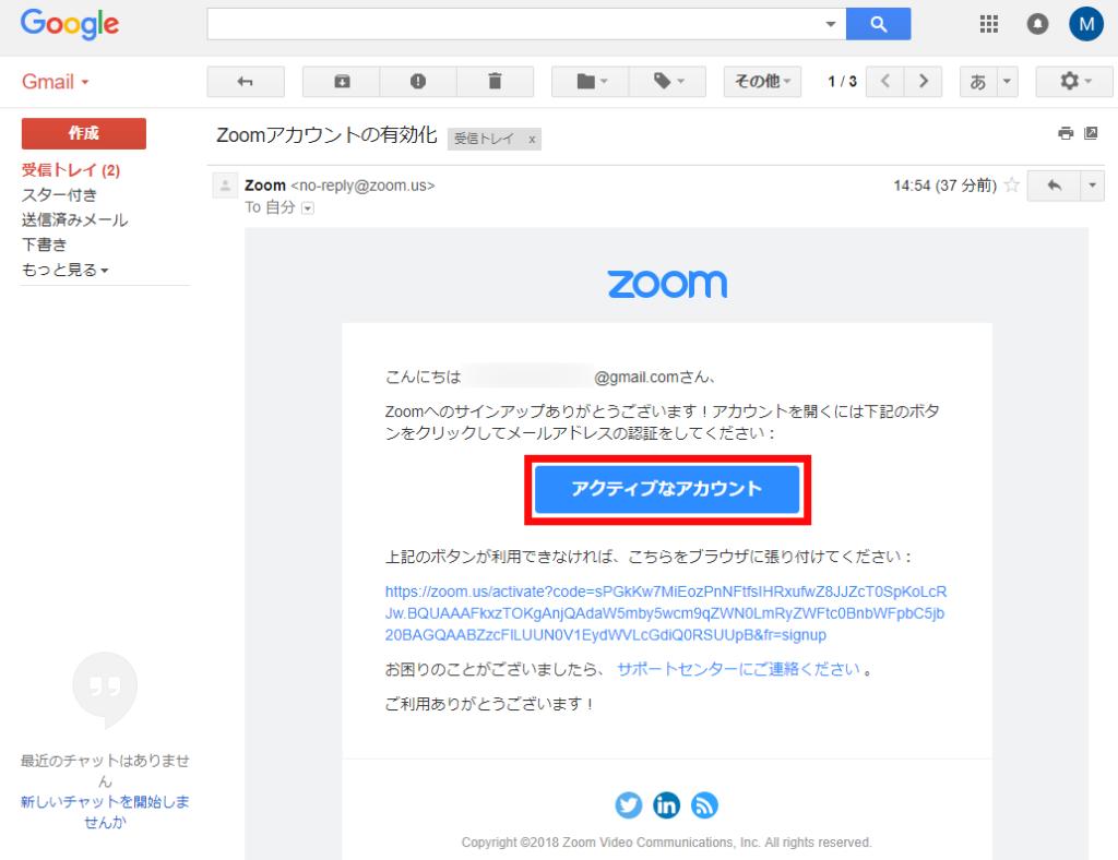 Zoomアカウント作成確認メール