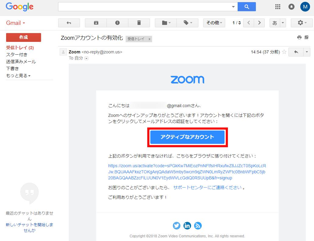 Zoomの無料アカウントを取得する方法 | 夢を形にする