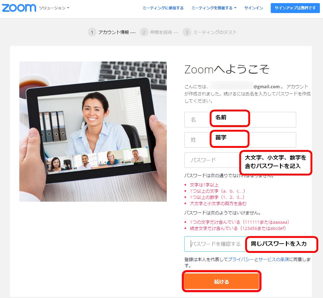 アカウント zoom 有料