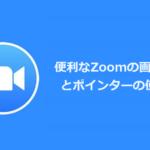 Zoomの画面共有