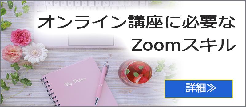 オンライン講座に必要なZoomスキル