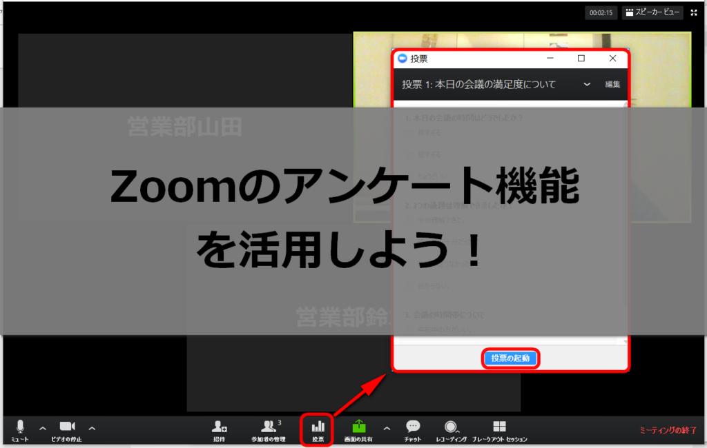 Zoomの投票機能