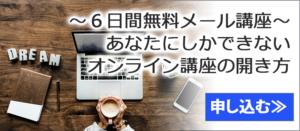 あなたにしかできないオンライン講座の開き方