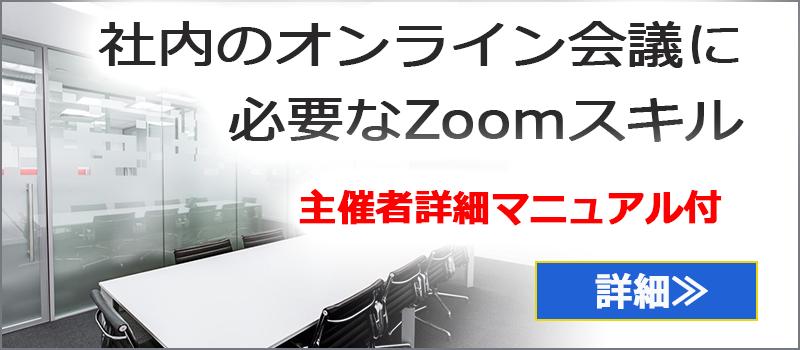 オンライン会議に必要なZoomスキル